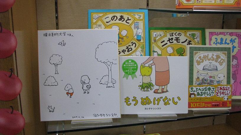 ヨシタケさん展示 016