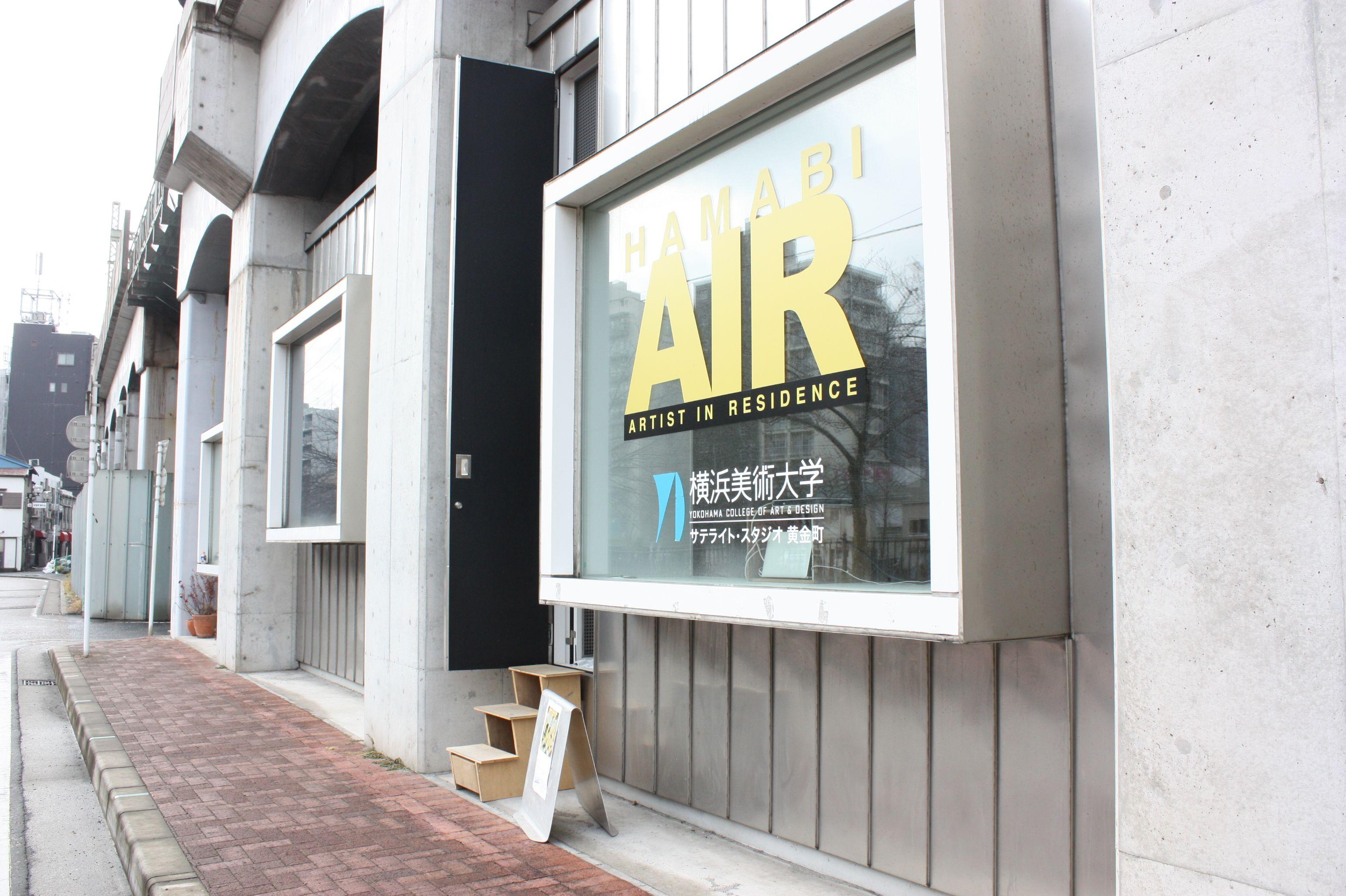 黄金町サテライトスタジオ「HAMABI AIR」