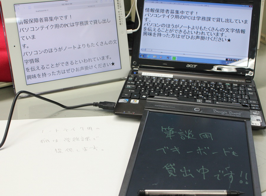 学務課で提供可能な情報保障機器