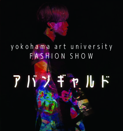 2018ファッションショー画像